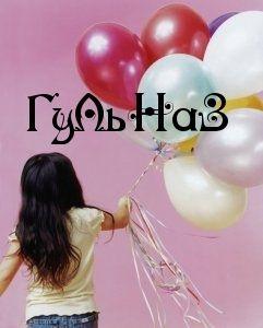 Кружки надписью, гульназ с днем рождения картинка