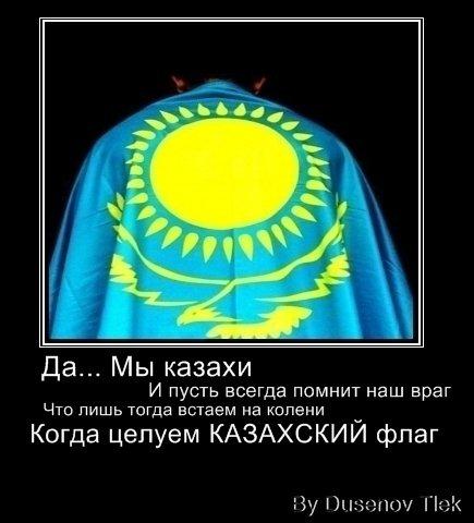 Фото на аву казахов